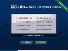 深度技术 GHOST WIN8.1 64位 安全稳定版 2015.04