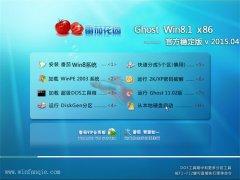 番茄花园 Ghost Win8.1 X86 官方稳定版 v2015.04