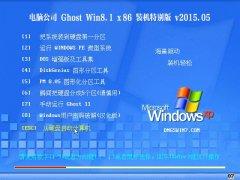 电脑公司 Ghost Win8.1 X86 电脑城特别装机版 v2015.05