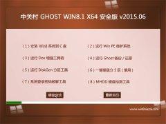 中关村 GHOST WIN8.1 X64 安全装机版 2015.06
