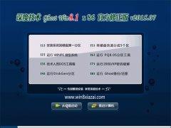 深度技术Ghost Win8.1(32位)官方修正版 V2015.07