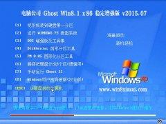电脑公司Ghost Win8.1 x86(32位)稳定增强版 V2015.07
