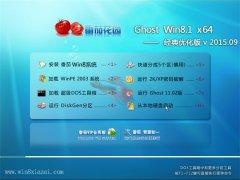 番茄花园 Ghost Win8.1(64位) 经典优化版 2015.09