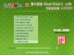 新萝卜家园 Ghost Win8.1 (32位) 万能装机版 2015.09