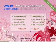 华硕(asus)GHOST WIN8.1 32位 极速装机版 v2015.09