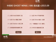中关村 GHOST WIN8.1 32位 优化版 2015.09