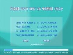 999宝藏网 GHOST WIN8.1 32位 专业装机版 2015.09