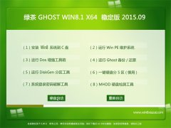 绿茶 GHOST WIN8.1 64位 稳定专业版 v2015.09