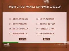 中关村 GHOST WIN8.1 64位 安全专业版 v2015.09