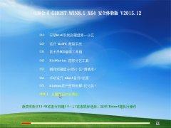 电脑公司 GHOST WIN8.1(64位)安全体验版 V2015.12