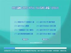 999宝藏网 GHOST WIN8.1 X64 装机专业版 2016.01