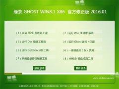 绿茶系统 Ghost Win8.1 X32 官方修正版 V2016.01