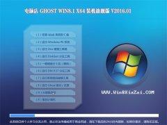 电脑店 GHOST WIN8.1 X64 专业旗舰版 2016.01