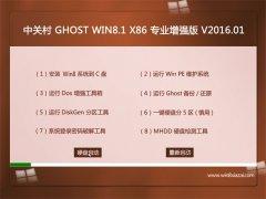 中关村系统 Ghost Win8.1 X32 专业增强版 V2016.01