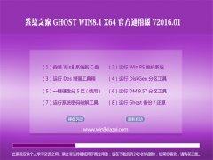 系统之家 GHOST WIN8.1 X64 官方通用版 2016.01