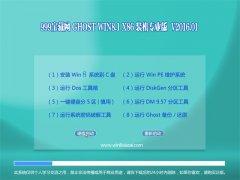 999宝藏网 Ghost Win8.1 X32 装机专业版 V2016.01