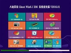 大地系统 Ghost Win8.1 X32 装机优化版 V2016.01
