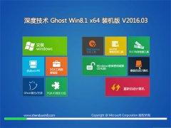 深度技术 ghost win8.1 64位 万能装机版 2016.03