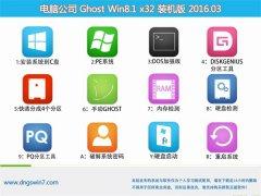 电脑公司Ghost Win8.1 X32体验装机版 2016.03
