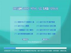 999宝藏网 Ghost Win8.1 32位 经典装机版 2016.04