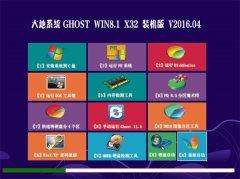 大地系统 Ghost Win8.1 32位 装机极速版 2016.04