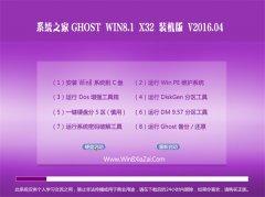 系统之家 Ghost Win8.1 32位 体验装机版 2016.04