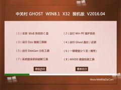 中关村系统 Ghost Win8.1 32位 企业装机版 2016.04