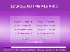 系统之家 Ghost Win8.1 X64 安全装机版 2016.04