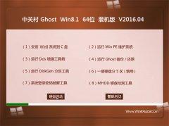 中关村系统 Ghost Win8.1 X64 电脑城装机版 2016.04