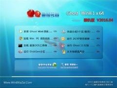 番茄花园 Ghost Win8.1 X64 特别装机版 2016.04