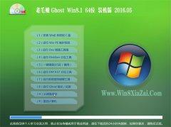 老毛桃 Ghost Win8.1 64位 经典装机版 2016.05