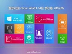 番茄花园 Ghost Win8.1 64位 装机版 2016.06