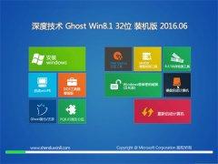 深度技术Ghost Win8.1 32位 装机版 2016.06