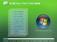 老毛桃GHOST WIN8.1(64位)万能装机版V2016.06