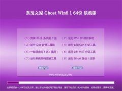 系统之家GHOST WIN8.1(64位)娱乐装机版V2016.06