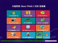大地GHOST WIN8.1(32位)游戏装机版V2016.06