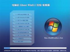电脑店GHOST WIN8.1(32位)青春装机版V2016.06