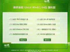绿茶系统ghost_win8.1_64位_快速装机版_2016.07