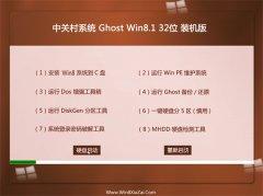 中关村系统 Ghost Win8.1 32位 装机版 2016.07