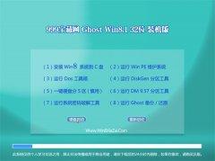 999宝藏网 Ghost Win8.1 32位 装机版 2016.07
