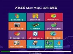 大地系统 Ghost Win8.1 32位 装机版 2016.07