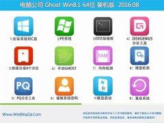 电脑公司Whost win8.1 64位 装机版 2016.08(自动激活)