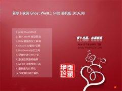 新萝卜家园Whost win8.1 64位 装机版 2016.08(自动激活)