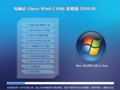 电脑店GHOST WIN8.1 64位 装机版 2016.08(永久激活)