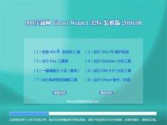 999宝藏网GHOST WIN8.1 32位 装机版 2016.08(永久激活)