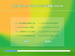 大白菜GHOST WIN8.1 32位 装机版 2016.08(永久激活)