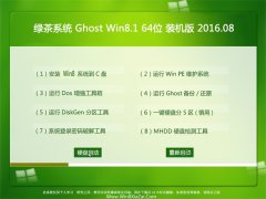 绿茶系统GHOST WIN8.1 64位 装机版 2016.08(永久激活)