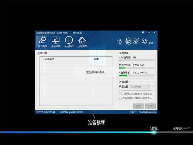 中关村系统GHOST WIN8.1 64位 装机版 2016.08(永久激活)