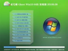 老毛桃Ghost Win10 X64 装机版 2016.08(自动激活)