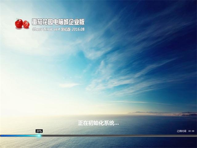 999宝藏网GHOST WIN8.1 64位 装机版 2016.08(永久激活)